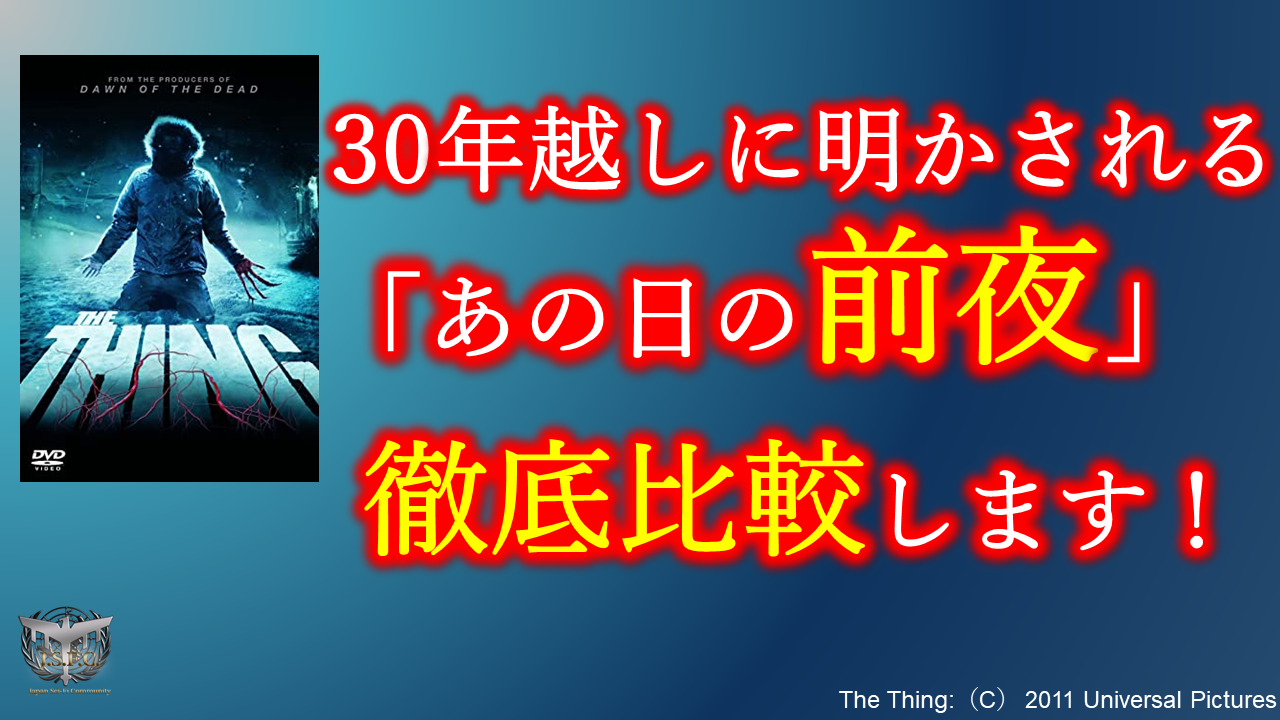 遊星からの物体X ファーストコンタクト ネタバレ 映画 徹底 考察 解説 評価 あらすじ Japan Sci-Fi SF サムネイル