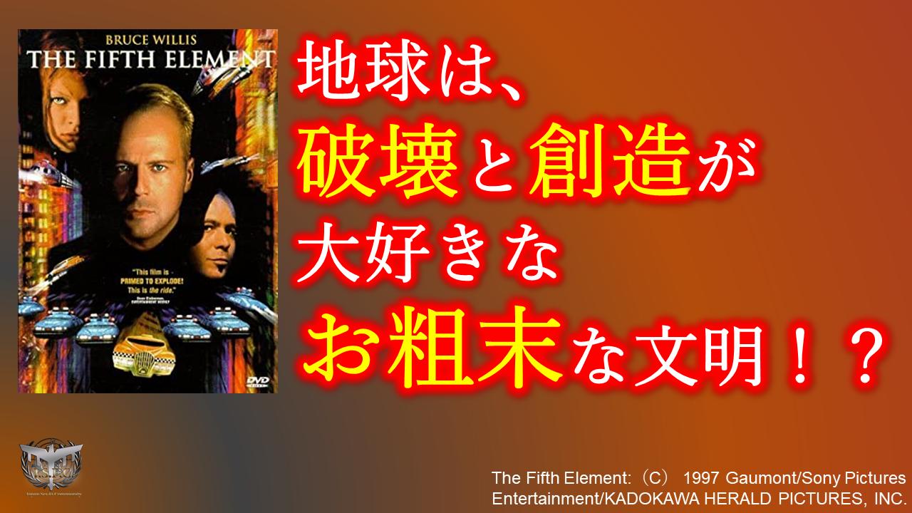 フィフス・エレメント ネタバレ 映画 徹底 考察 解説 評価 あらすじ Japan Sci-Fi SF サムネイル