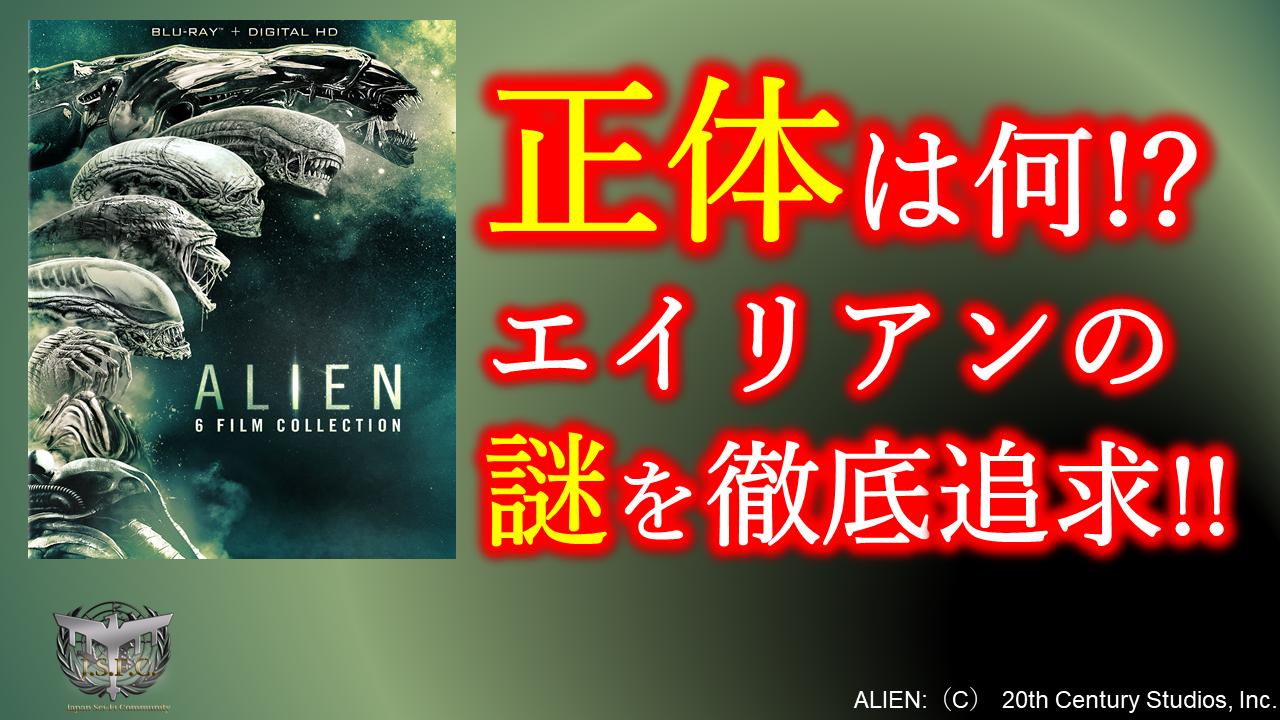 エイリアン ネタバレ 映画 徹底 考察 解説 評価 あらすじ Japan Sci-Fi SF サムネイル