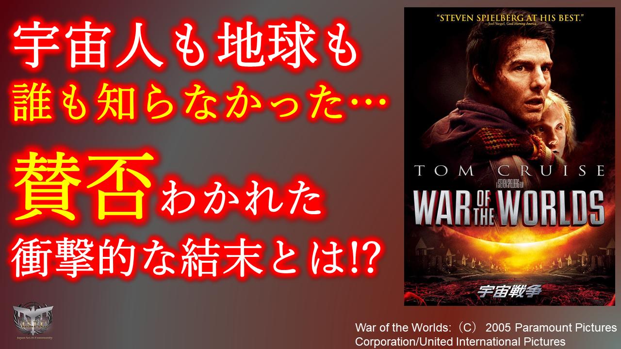 宇宙戦争 ネタバレ 映画 徹底 考察 解説 評価 あらすじ Japan Sci-Fi SF サムネイル