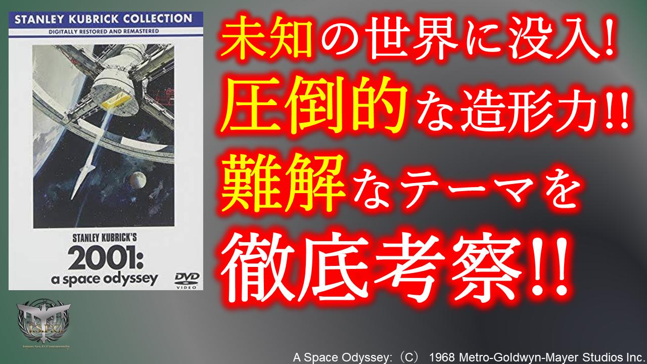 2001年宇宙の旅 ネタバレ 映画 徹底 考察 解説 評価 あらすじ Japan Sci-Fi SF サムネイル