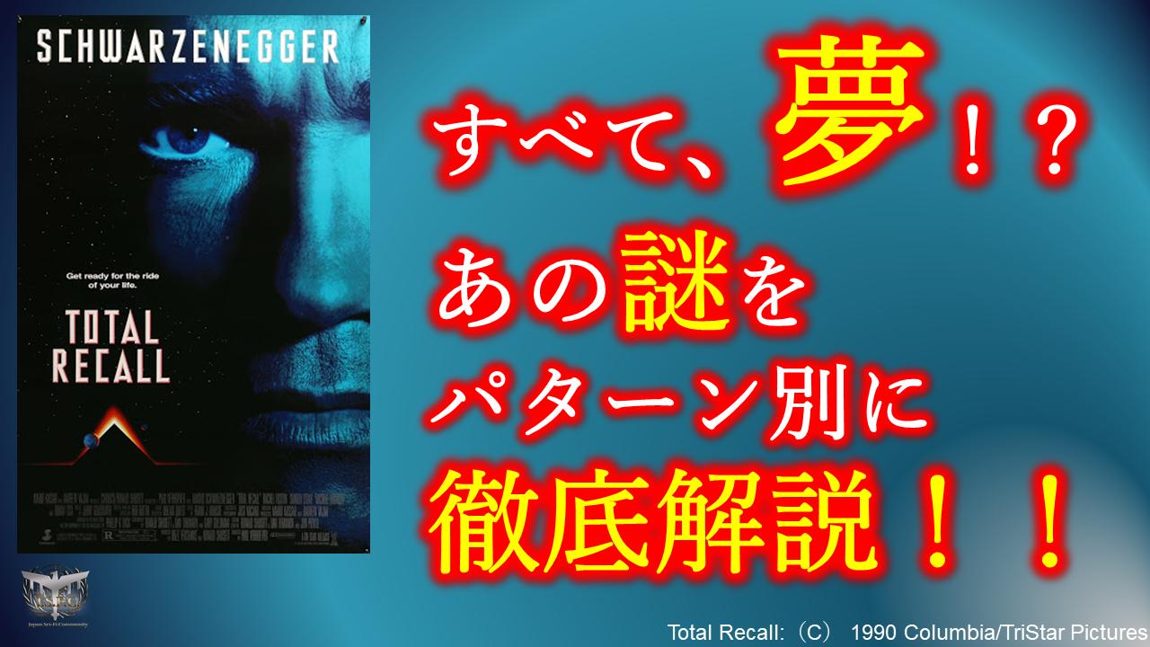 トータルリコール ネタバレ 映画 徹底 考察 解説 評価 あらすじ Japan Sci-Fi SF サムネイル