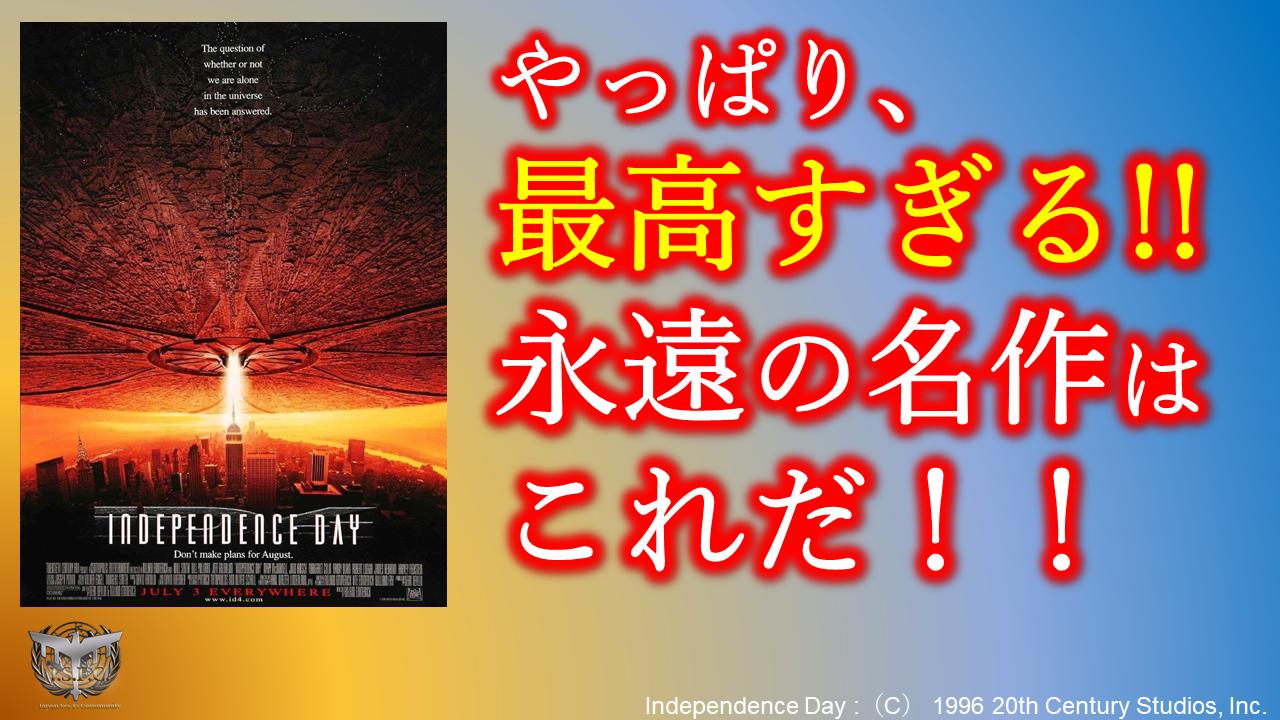 インデペンデンスデイ  ネタバレ 映画 徹底 考察 解説 評価 あらすじ Japan Sci-Fi SF サムネイル