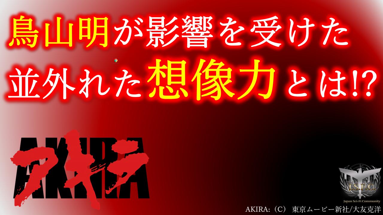 アキラ AKIRA ネタバレ 映画 徹底 考察 解説 評価 あらすじ Japan Sci-Fi SF サムネイル