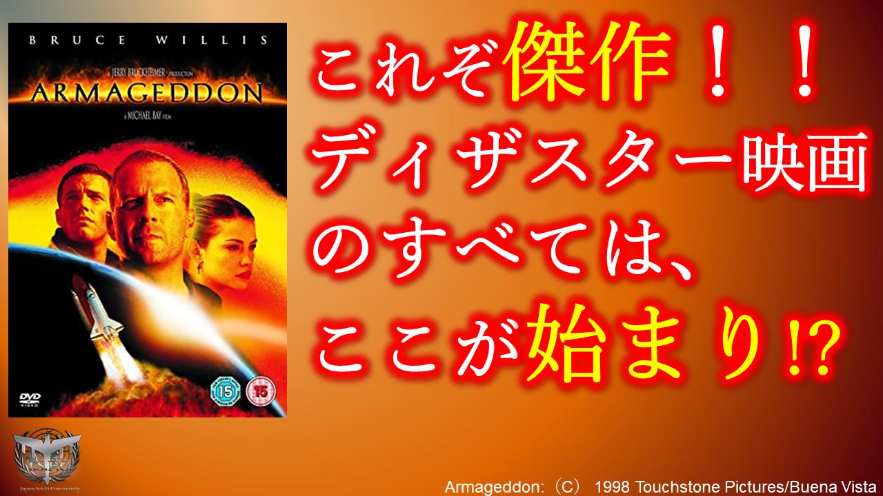 アルマゲドン ネタバレ 映画 徹底 考察 解説 評価 あらすじ Japan Sci-Fi SF サムネイル