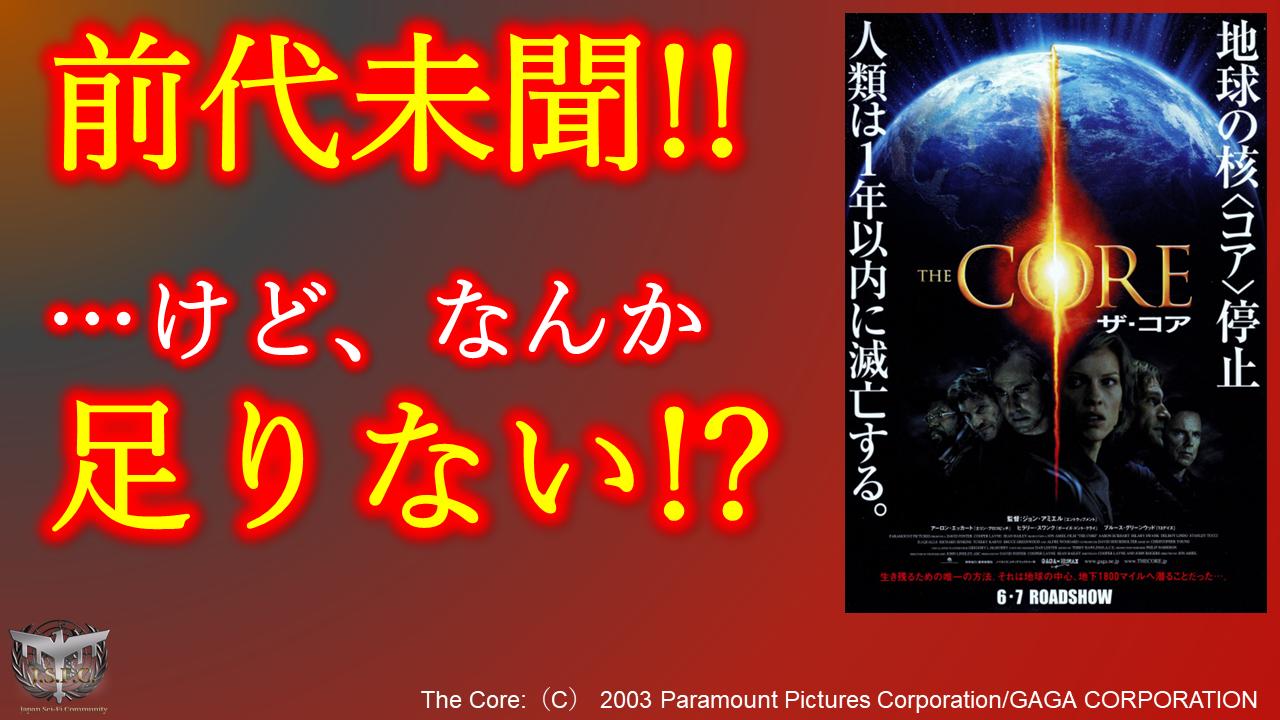 ザ・コア ネタバレ 映画 徹底 考察 解説 評価 あらすじ Japan Sci-Fi SF サムネイル