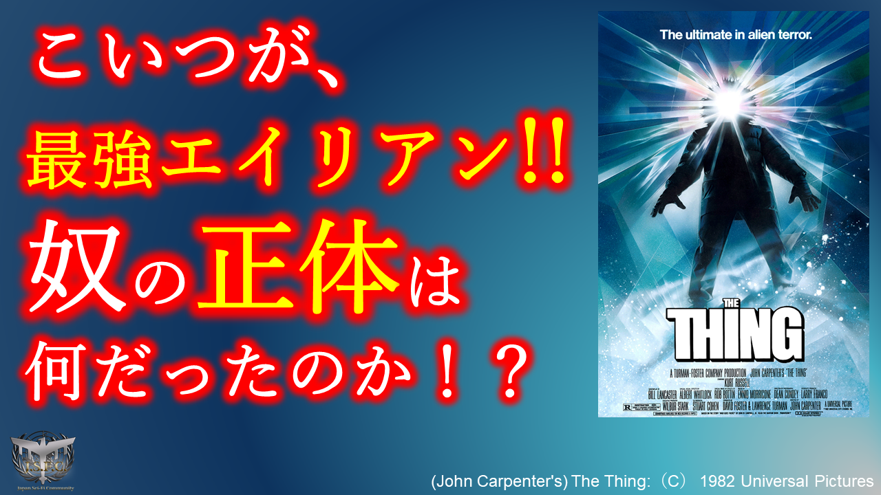 遊星からの物体X 1982 ネタバレ 映画 徹底 考察 解説 評価 あらすじ Japan Sci-Fi SF サムネイル
