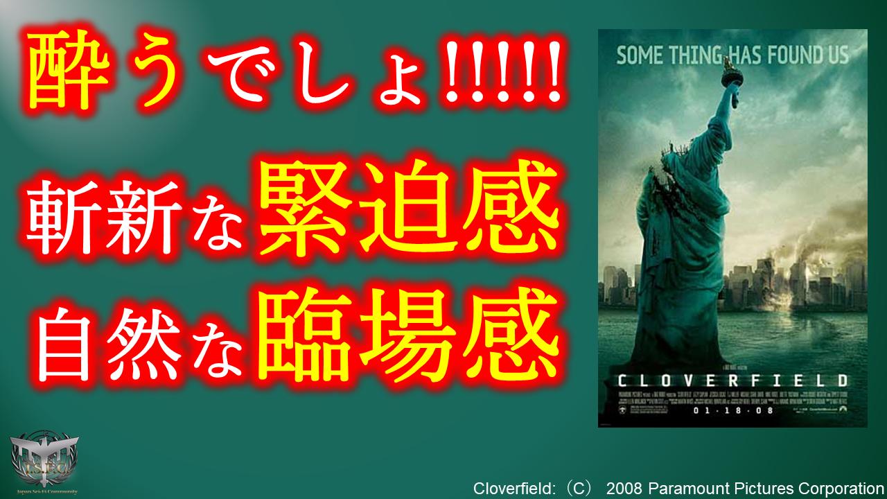 クローバーフィールド HAKAISHA ネタバレ徹底考察 Japan Sci-Fi SF サムネイル