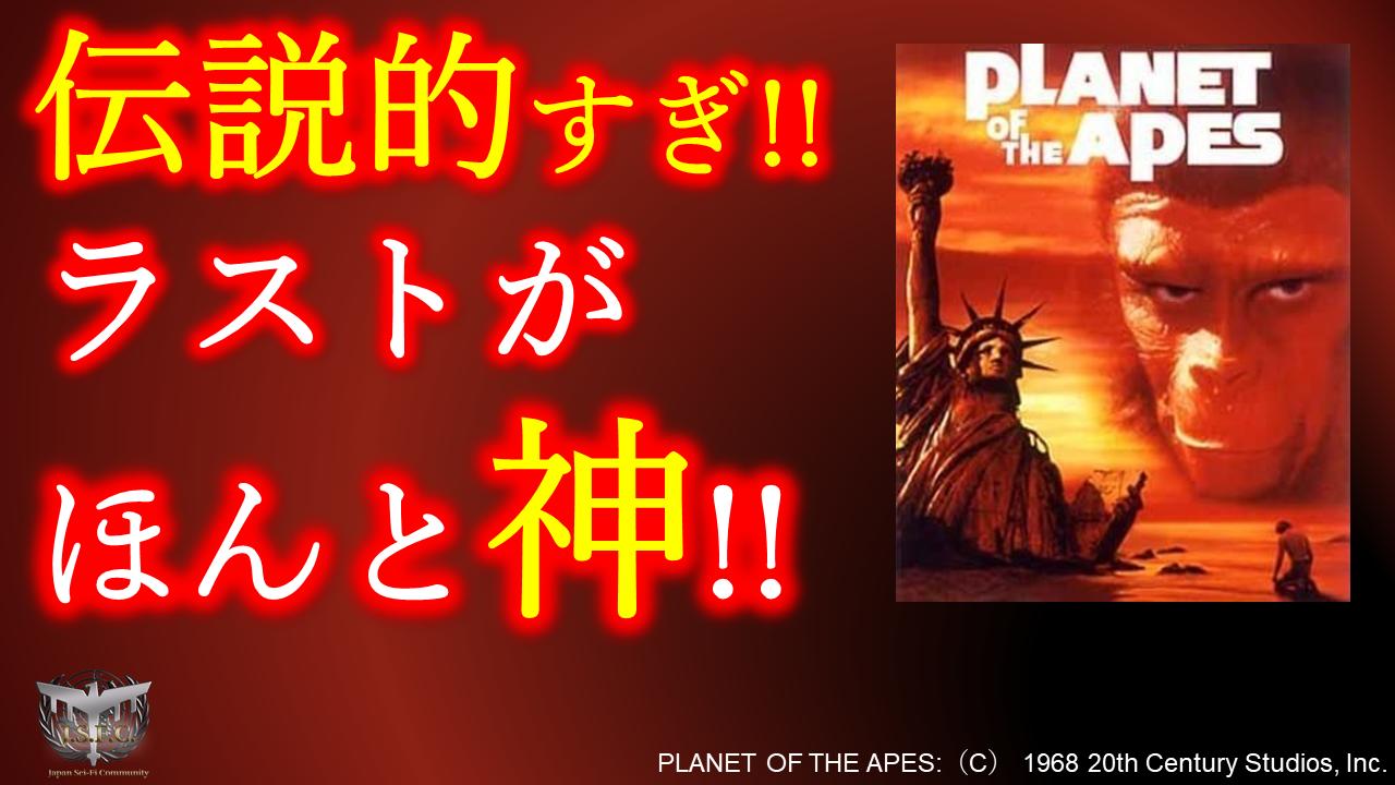 猿の惑星 ネタバレ 映画 徹底 考察 解説 評価 あらすじ Japan Sci-Fi SF サムネイル