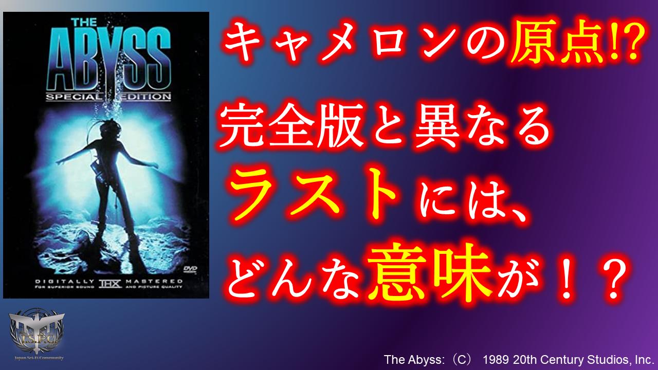 アビス ネタバレ 映画 徹底 考察 解説 評価 あらすじ Japan Sci-Fi アビス サムネイル