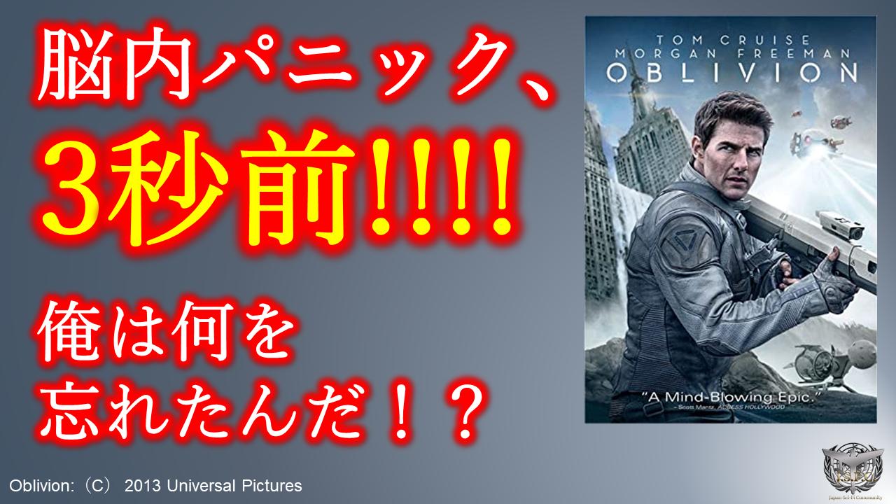 オブリビオン ネタバレ 映画 徹底 考察 解説 評価 あらすじ Japan Sci-Fi  サムネイル