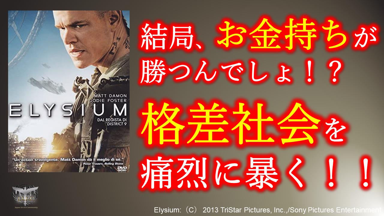 エリジウム ネタバレ 映画 徹底 考察 解説 評価 あらすじ Japan Sci-Fi サムネイル