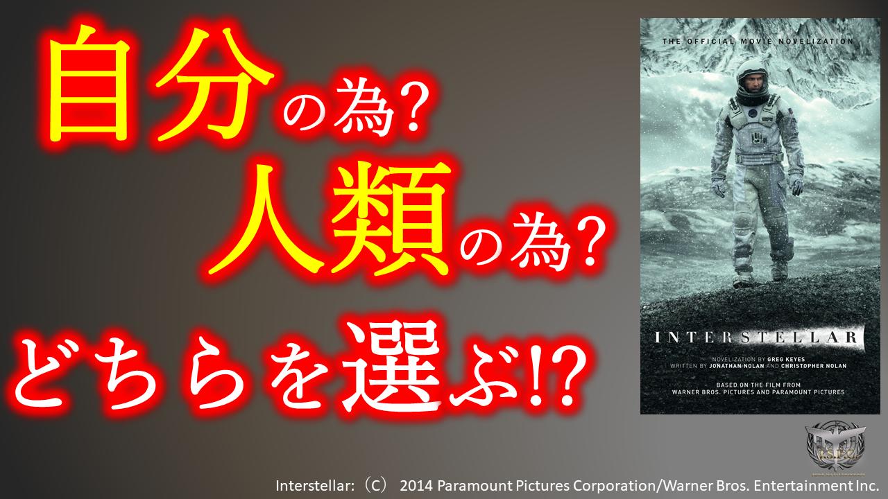 インターステラー ネタバレ 映画 徹底 考察 解説 評価 あらすじ Japan Sci-Fi サムネイル