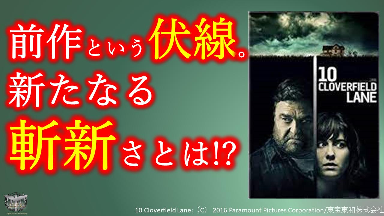 10 クローバーフィールド レーン HAKAISHA ネタバレ 映画 徹底 考察 解説 評価 あらすじ Japan Sci-Fi サムネイル