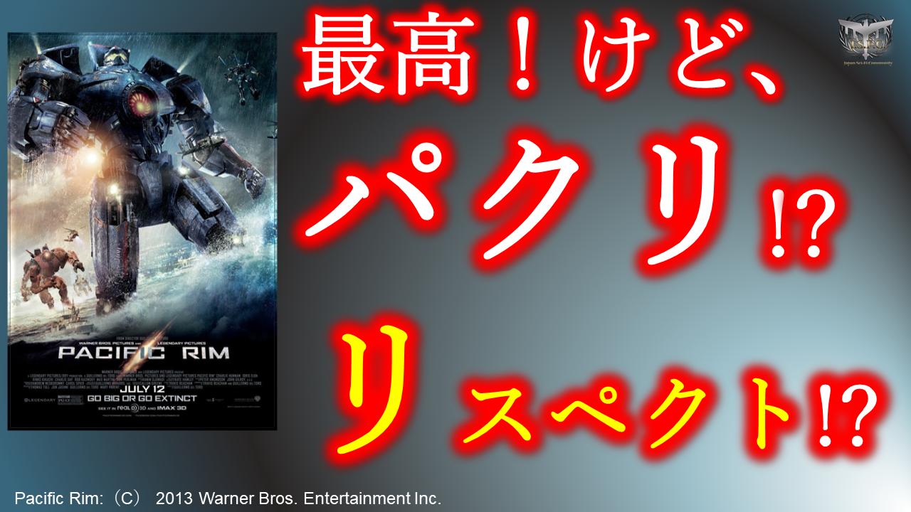 パシフィック・リム ネタバレ 映画 徹底 考察 解説 評価 あらすじ Japan Sci-Fi サムネイル