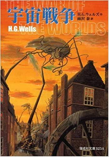 H・G・ウェルズ 宇宙戦争