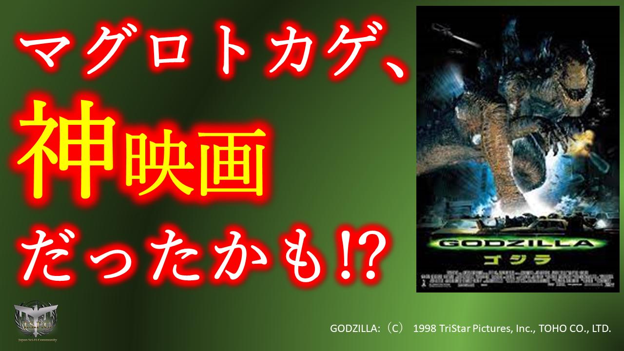 ゴジラ エメゴジ 1998 ネタバレ 映画 徹底 考察 解説 評価 あらすじ Japan Sci-Fi godzilla サムネイル