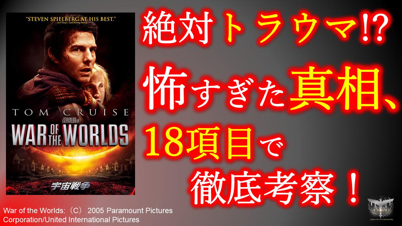 宇宙戦争 2005 ネタバレ 映画 徹底 考察 解説 評価 あらすじ Japan Sci-Fi トライポッド サムネイル