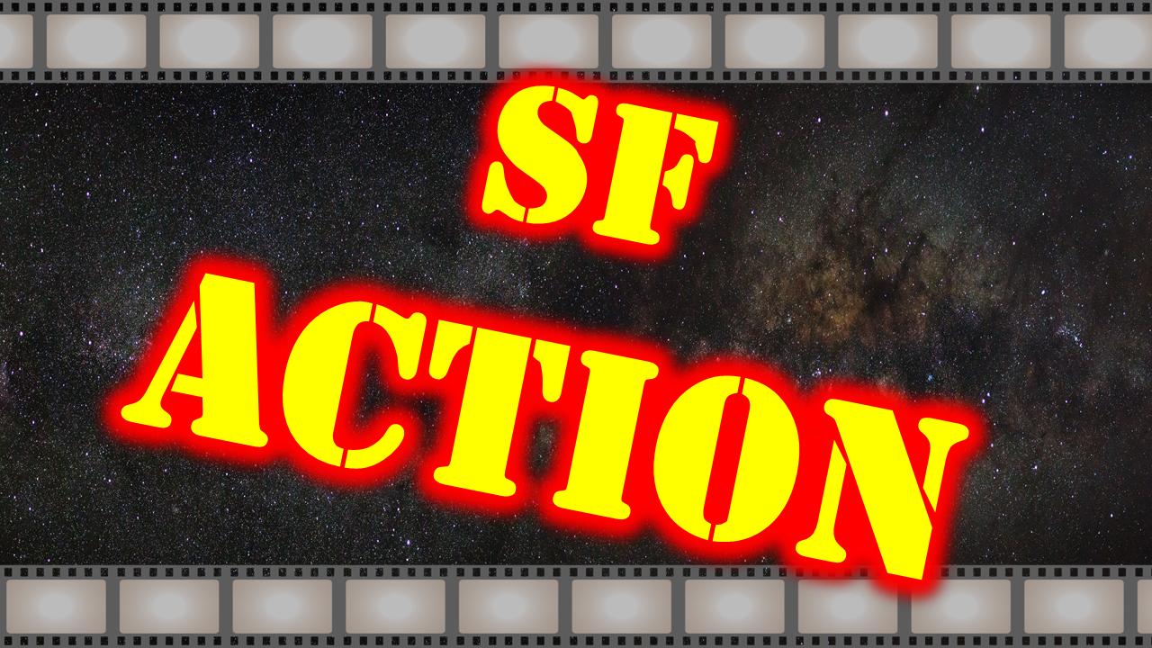 SFアクション映画一覧