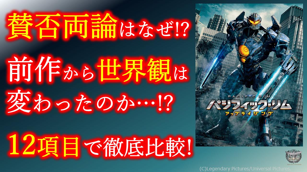 パシフィック・リム アップライジング ネタバレ 映画 徹底 考察 解説 評価 あらすじ Japan Sci-Fi SF サムネいる