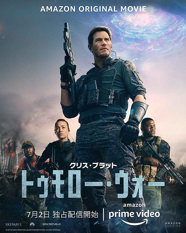 トゥモローウォー ネタバレ 映画 徹底 考察 解説 評価 あらすじ Japan Sci-Fi amazon