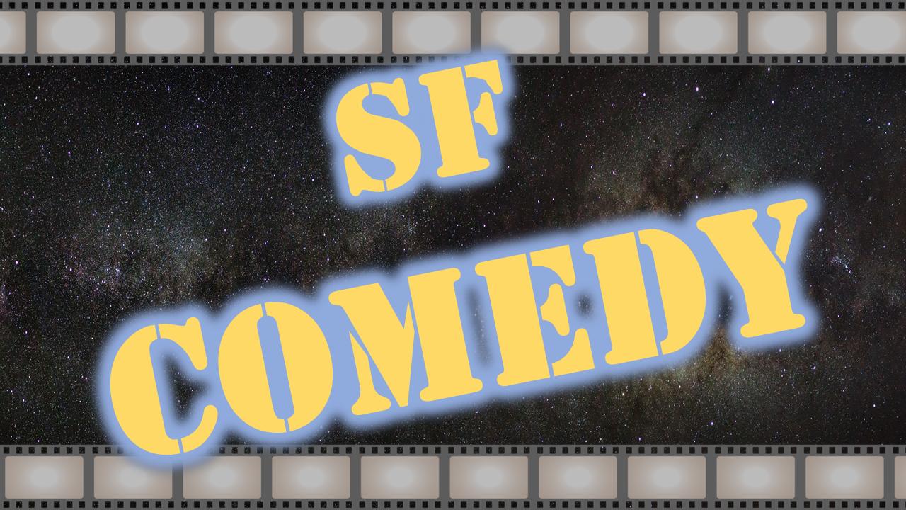 SFコメディ映画一覧