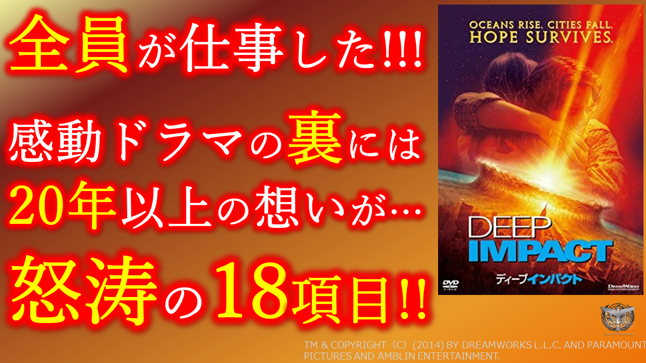 ディープ・インパクト ネタバレ 映画 徹底 考察 解説 評価 あらすじ Japan Sci-Fi SF 隕石 サムネイル