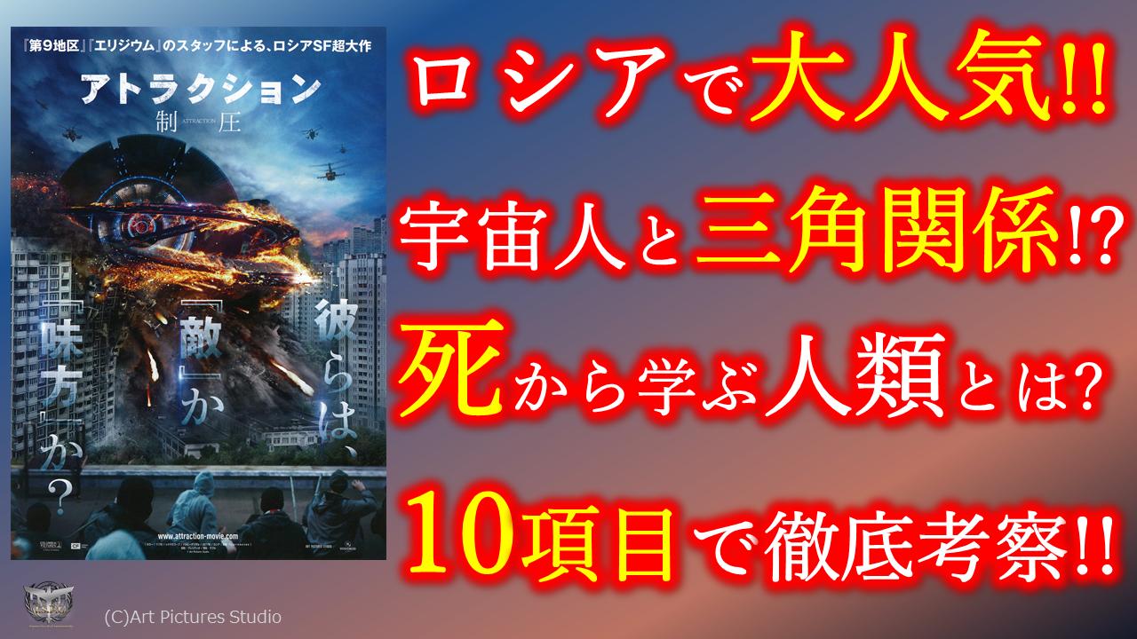 アトラクション 制圧 ネタバレ 映画 徹底 考察 解説 評価 あらすじ Japan Sci-Fi SF サムネイル