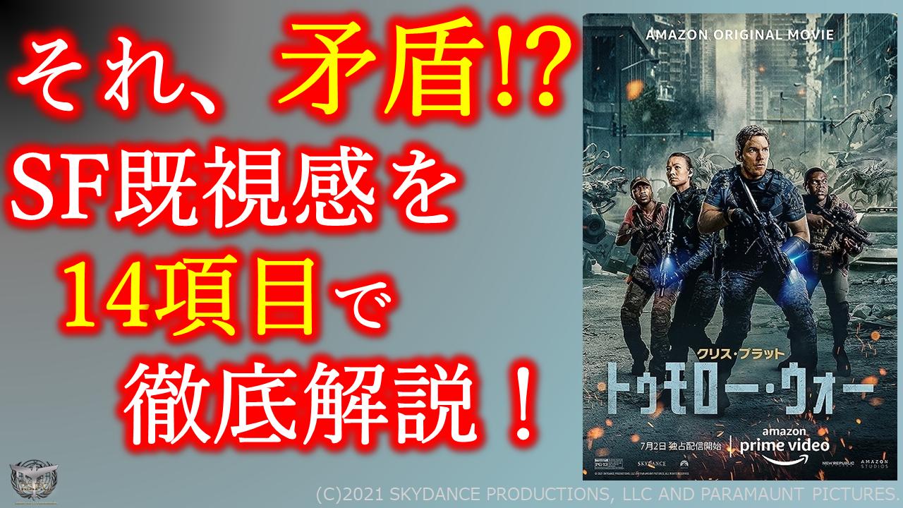 トゥモローウォー ネタバレ 映画 徹底 考察 解説 評価 あらすじ Japan Sci-Fi サムネイル
