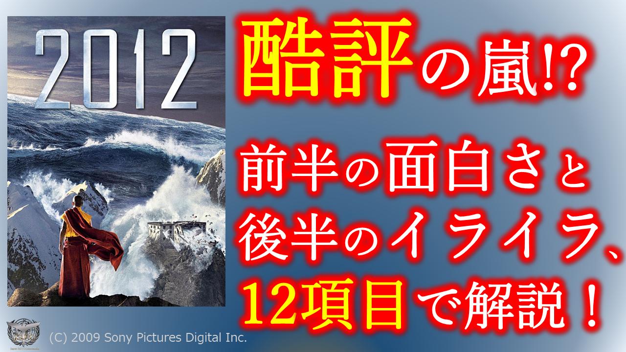 2012 ネタバレ 映画 徹底 考察 解説 評価 あらすじ Japan Sci-Fi SF サムネイル