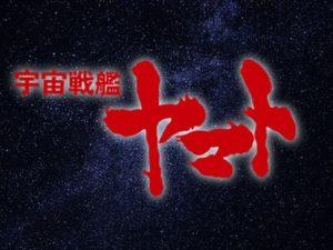 宇宙艦隊ヤマト 動画 徹底 考察 解説 評価 あらすじ Japan Sci-Fi SF