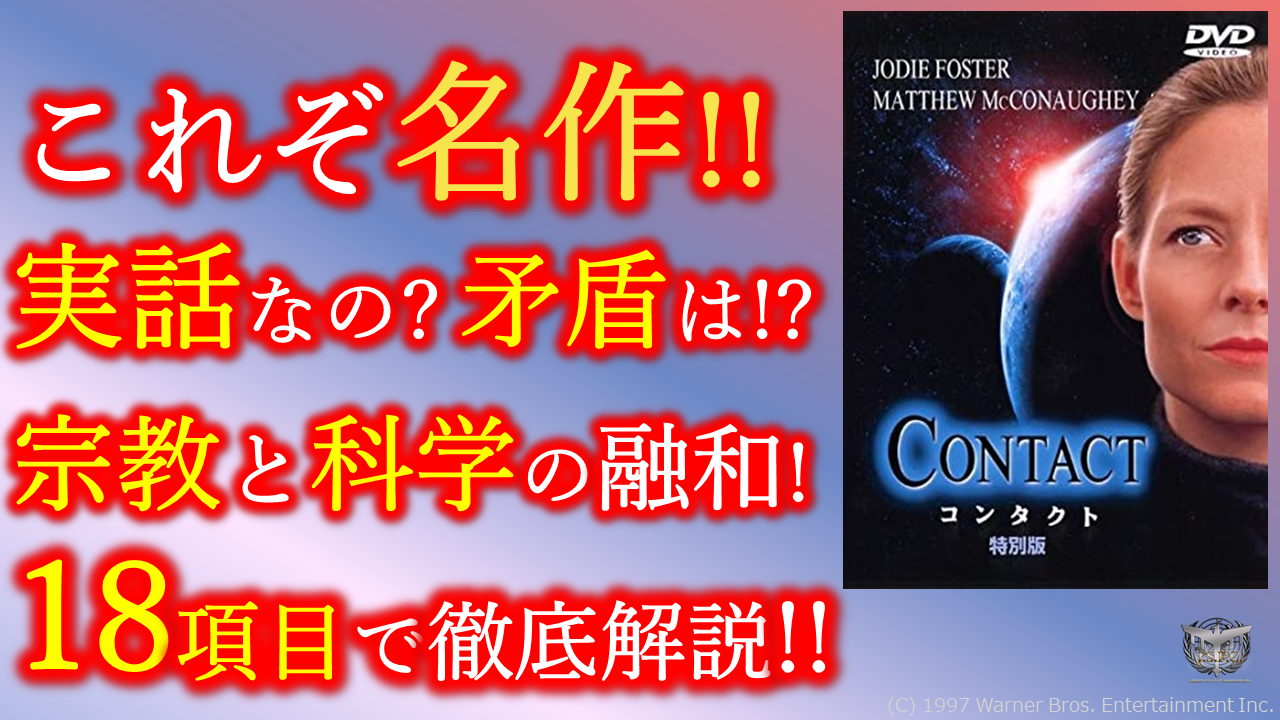 コンタクト ネタバレ 映画 徹底 考察 解説 評価 あらすじ 感想 Japan Sci-Fi SF サムネイル