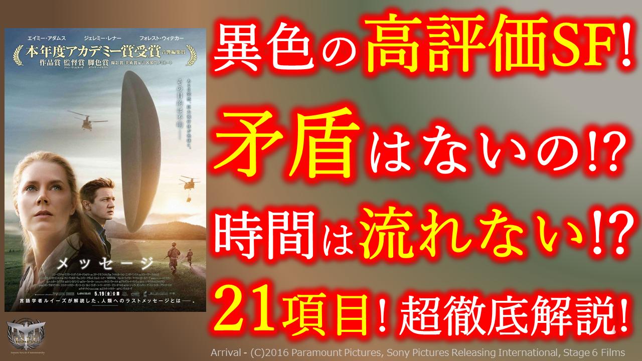 メッセージ 2016 Arraival ネタバレ 映画 徹底 考察 解説 評価 あらすじ Japan Sci-Fi SF サムネイル