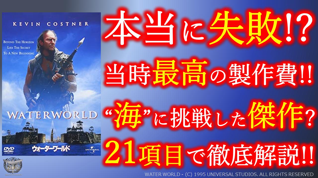 ウォーターワールド ネタバレ 映画 徹底 考察 解説 評価 あらすじ 感想 Japan Sci-Fi SF サムネイル