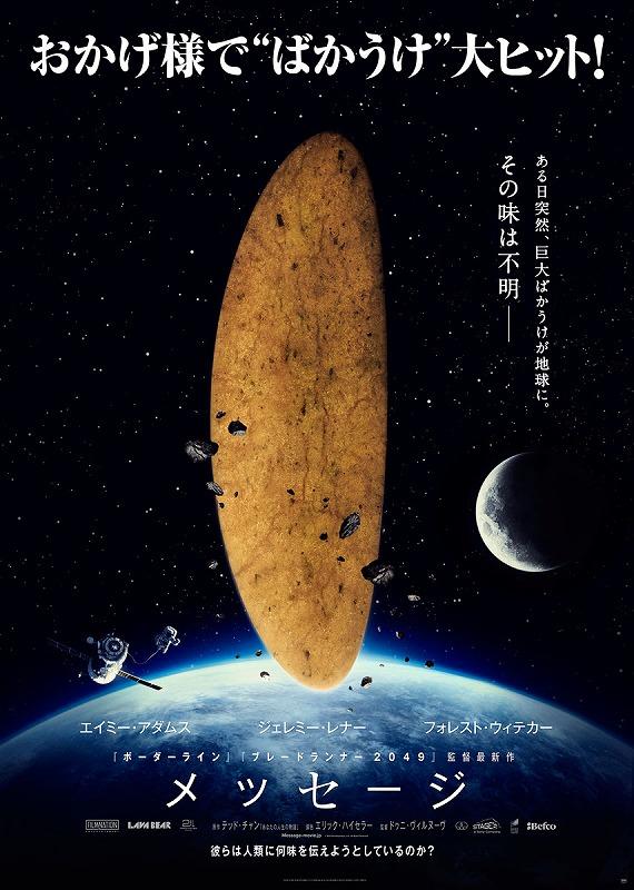 メッセージ 2016 Arraival ネタバレ 映画 徹底 考察 解説 評価 あらすじ Japan Sci-Fi SF ばかうけ