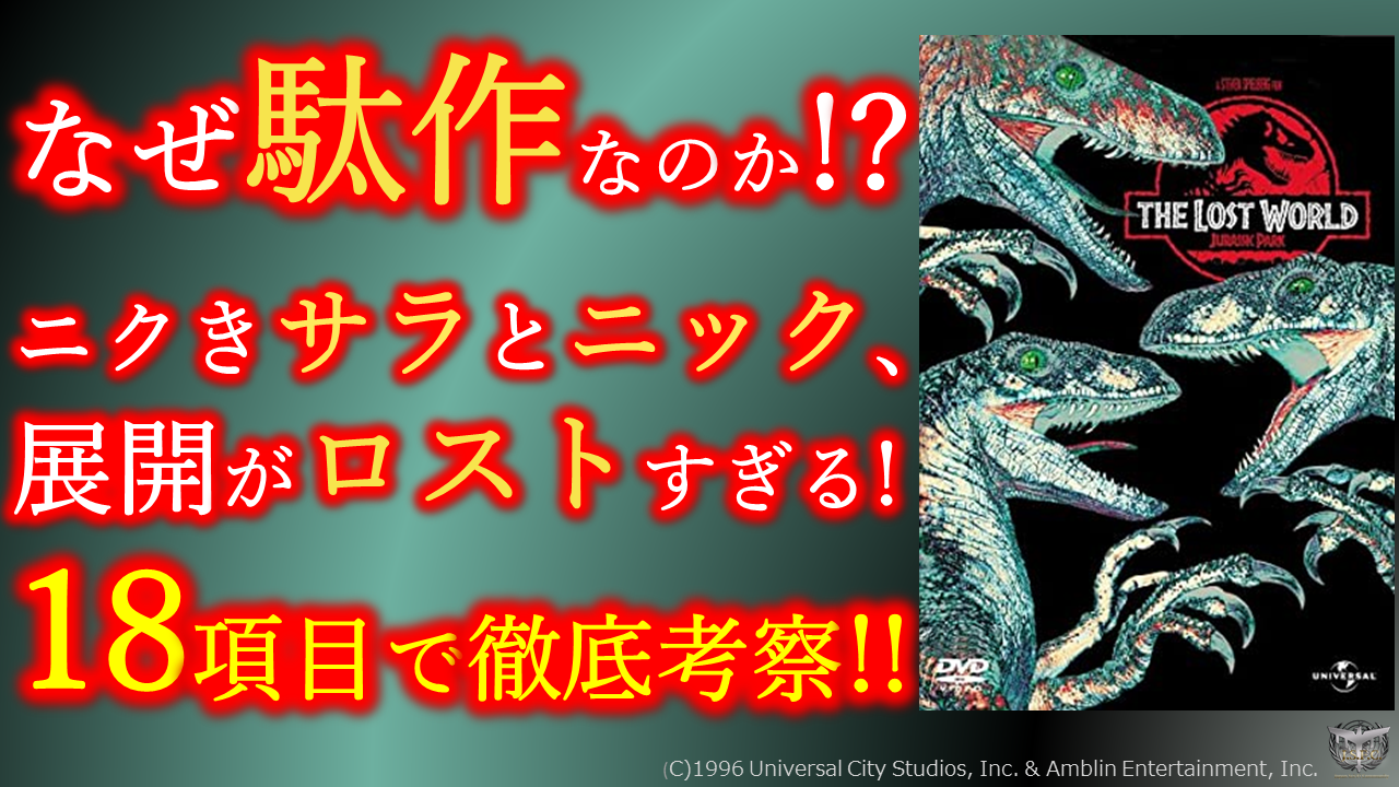 ジュラシック・パーク2 ロストワールド ネタバレ 映画 徹底 考察 解説 評価 あらすじ Japan Sci-Fi SF サムネイル