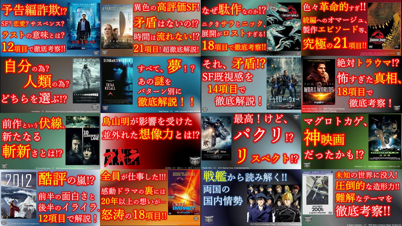 SF映画 考察・解説