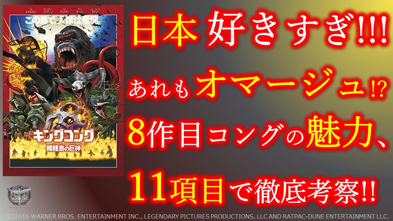 キングコング 髑髏島の巨神 ネタバレ 映画 徹底 考察 解説 評価 あらすじ Japan Sci-Fi SF サムネイル